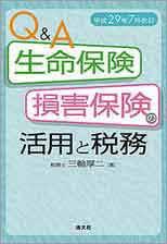 生命保険・損害保険の活用と税務(税理士 三輪(大阪)著)