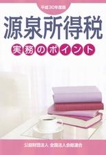 源泉所得税実務のポイント(税理士 三輪(大阪)著)