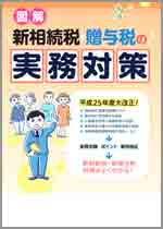 新相続税・贈与税の実務対策(税理士 三輪(大阪)著)