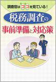 調査官はココを見ている!税務調査の事前準備と対応策(税理士 三輪(大阪)著)